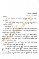 Odia Novel Shastee By Kanhu Charan Mohanty