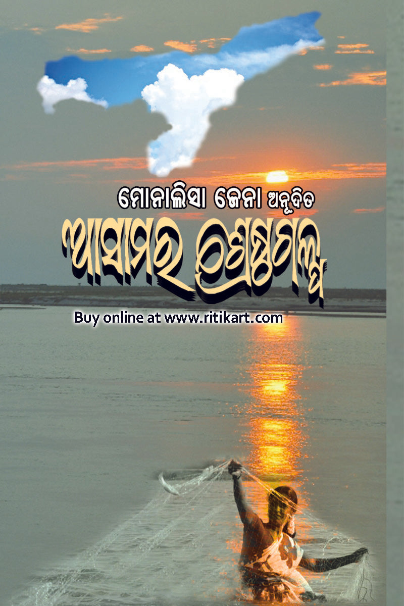 Assamara Shrestha Galpa By Monalisha Jena