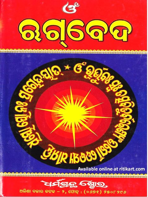 Rig Veda in Oriya