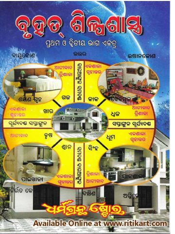 Bruhat Silpa Shastra odia