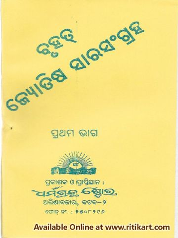 Bruhat Yotisha collection In Odiya Part 1 P1