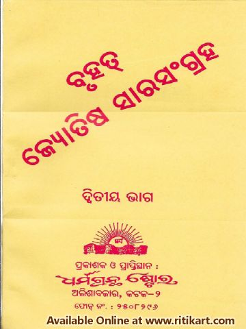 Bruhat Yotisha collection In Odia Part -2 P1