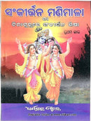 Sankirtana Books in Odia
