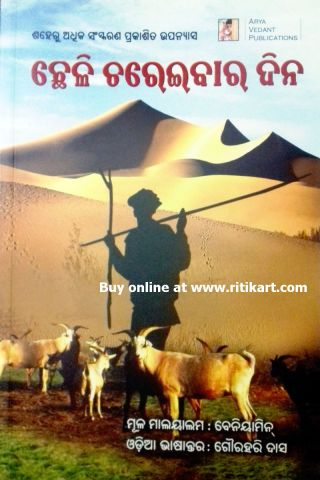 Odia Novel Gourahari Das Goat Days Cover