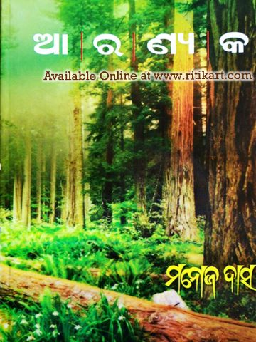 Odia Story By Manoj Das Aaranyak Cover