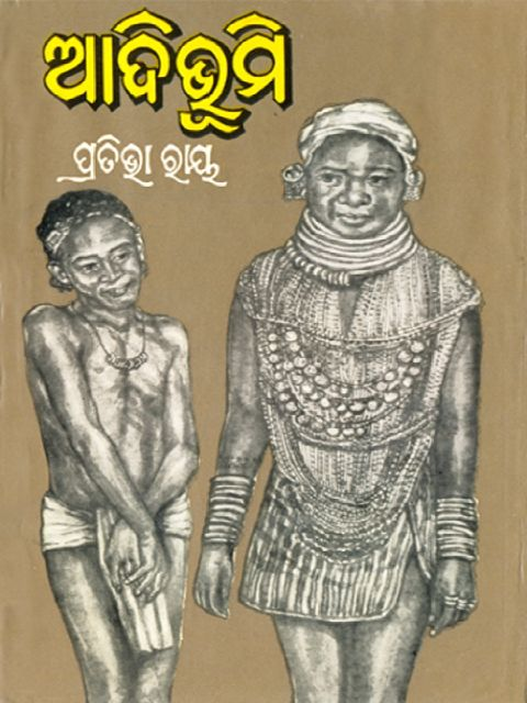 Adi Bhoomi written by Pratibha Ray