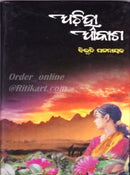 Odia Novel Achinha Akash