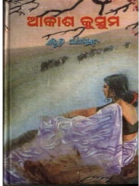 Odia Novel Akash Kusum By Bibhuti Pattanaik