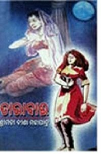 Odia Novel Tarabai By Bina Mohapatra