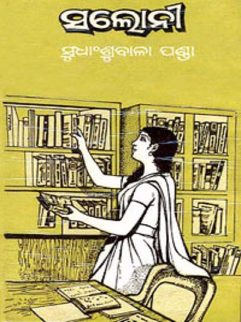 Odia Novel Salonee by Sudhansubala Panda