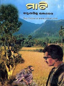 Odia Novel Mati by Karunasindhu Bhanjadeo