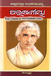 Odia Novel Arakhyaniya by Sarat Chandra Chatopadhay
