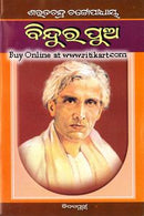 Odia Novel Bindura pua by Sarat Chandra Chatopadhay