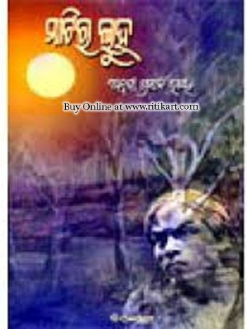 Odia Novel Matira Luha by Annada Prasad Ray