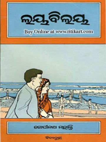 Odia Novel Laya Bilaya By Gopinath Mohanthy