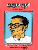 Srotaswati part-3 Autobiography By Gopinath Mohanthy
