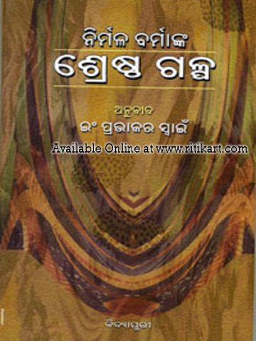 Odia Story Book Nirmal Barmanka Shrestha Galpa by Er.Prabhakar swain