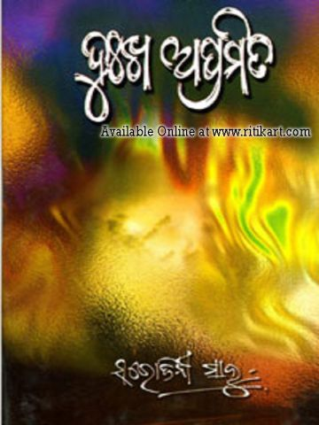 Odia Short Stories Book Dukha Apramita by Sarojini Sahoo