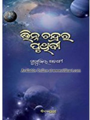 Odia Short Stories Book Bhinna Chandrara Pruthibi by Mrutyunjay Sarangi.