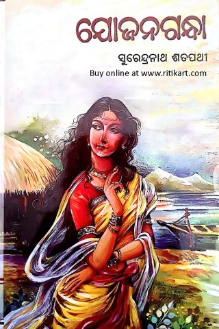 Odia Novel Yojangandha by Surendra Nath Satpathy-pc1