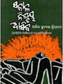 Odia Short Stories Book Sakala Nischaya Asiba by Ajit Kumar Tripathy.