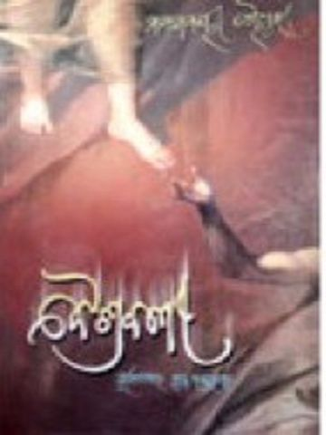 Novel Vaishravani by Mamatamayi Choudhury