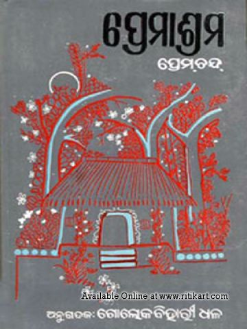 Premasram Odia Novel By Premchand.