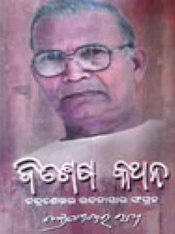 Odia Short Stories Book Bisesha-Kathana by Chandra Sekhar Rath