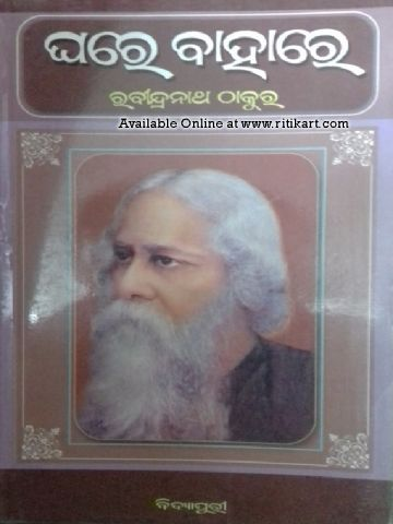 Odia Novel Book Ghare Bahare  by Rabindranath Tagore P1