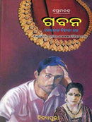 Odia Novel Gaban By Premchand