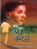 Aneka Ratira Swapna Odia Novel by Lingaraj Mishra