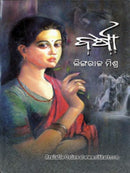 Barsha Odia Novel by Lingaraj Mishra
