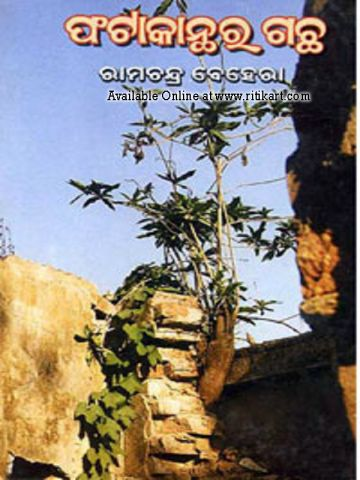 Odia Novel Phata Kanthara Gachha By Ramachandra Behera