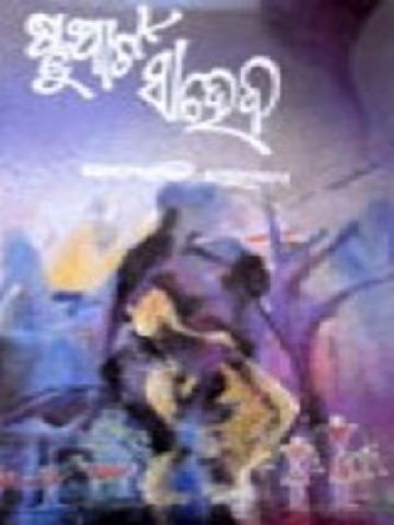 Odia Short Stories Stuart-Saheb by Satakadi Hota