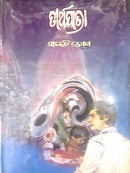 Odia Short Stories Tirtha Yatra by Satakadi Hota