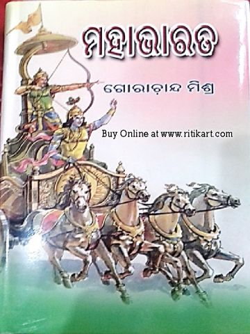 Mahabharat By Gorachand Mishra