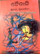 Chaitali Odia Novel by Sujata Priyadarsini P1