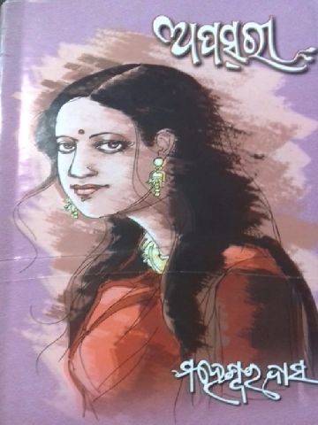Apsari Odia Novel Written By Maheswar Das