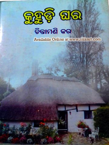 Kuhudi Ghara Odia Short Story Book  By Chintamani Kar