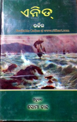 Anedi Odia Translation by Soma Chand