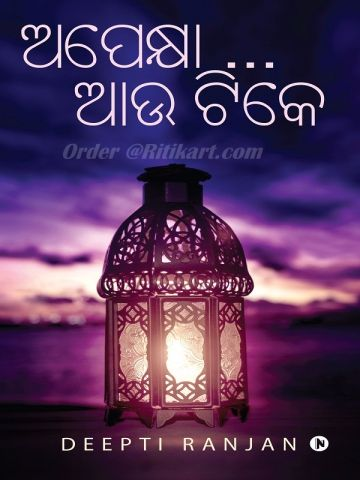 Odia Short Stories Book Apekhya  Aau Tike by Deepti Ranjan Panda