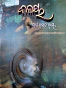 Odia  Novel Balaya By Annada Prasad Ray