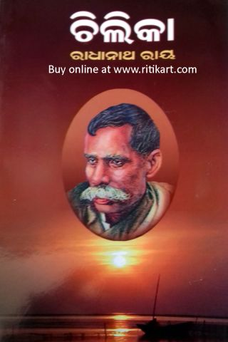 Chilika exclusive Poetries by Radhanath Ray Cover Page