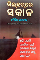 Shilhata Re Sakala Novel P1