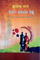 Aame Bhalare Achhu By Srikant Das