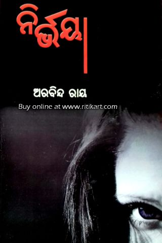 Nirbhaya By Arabinda Ray