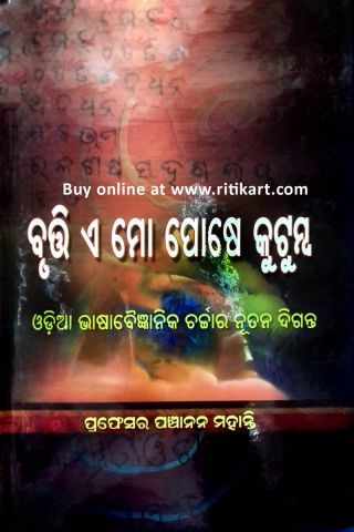 Brutti E Mo Poshe Kutumba Eassay and Criticism By Prof. Panchanan Mohanty Cover