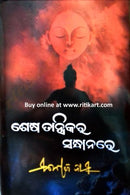 Sesha Tantrikara Sandhanare Odia Novel By Manoj Das