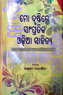 Mo Drustire Sampratika Odia Sahitya Interpretation Book By Jantrana Parikshita Cover