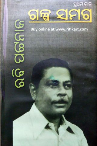 Rabi Pattnaik Galpa Samagra Part-1 Cover